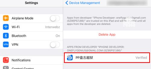 Trus PangU PP App 5