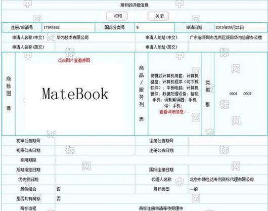matebook-trademark