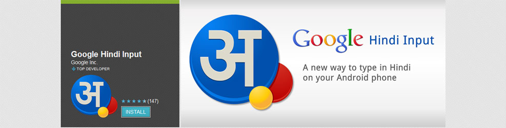 3c483586a6d Typing in Hindi becomes easy with Google Hindi Input App for Android