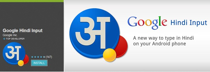 Typing in Hindi becomes easy with Google Hindi Input App for Android