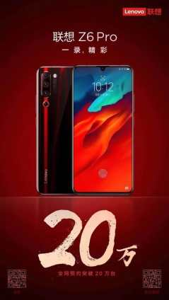 Lenovo Z6 Pro reservations 20 million