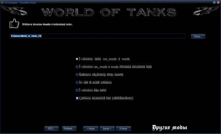 world of tank hack mod pack