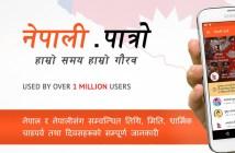 Nepali Patro Review