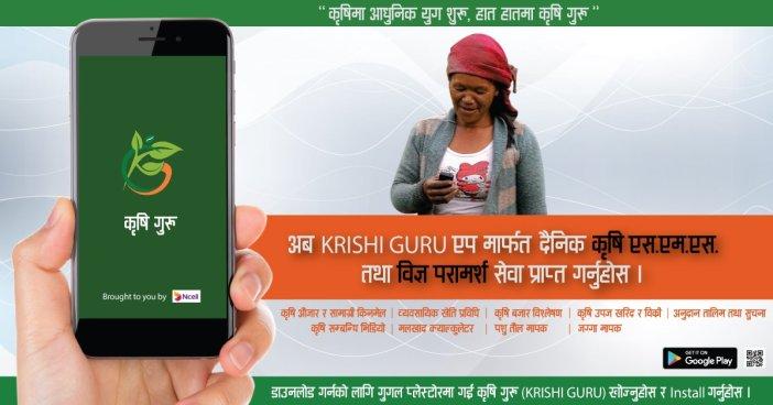 Krishi Guru