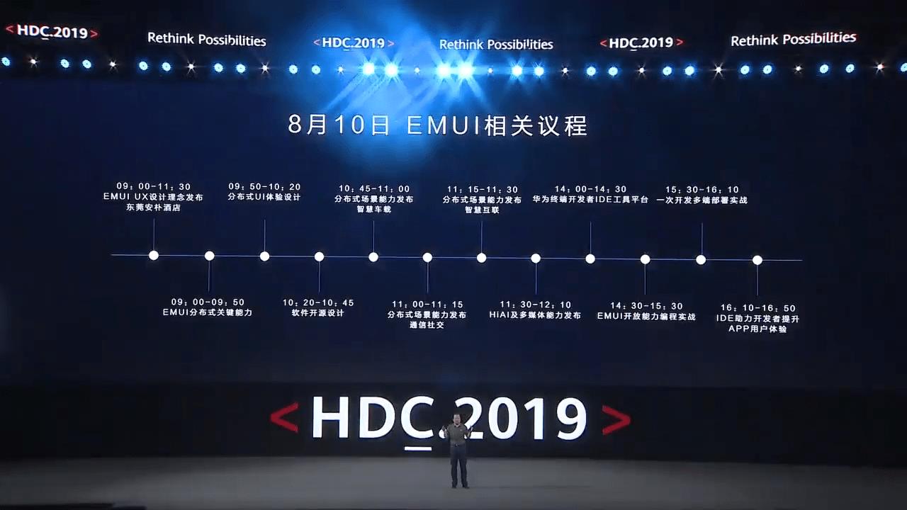 Huawei Developer Conference 2019 1-39-58 screenshot