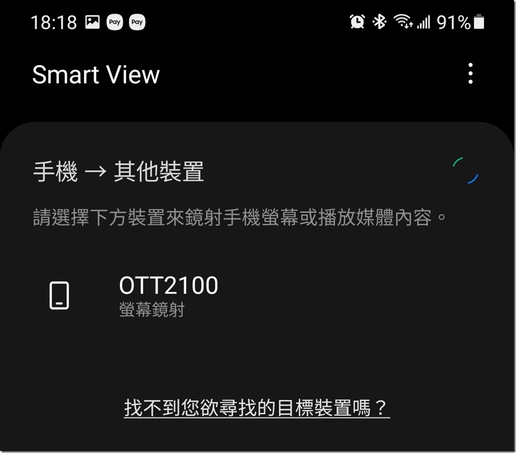 Screenshot_20210629-181830_Smart View