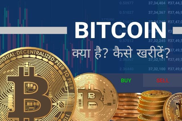 Bitcoin-Kya-Hai-What-is-bitcoin