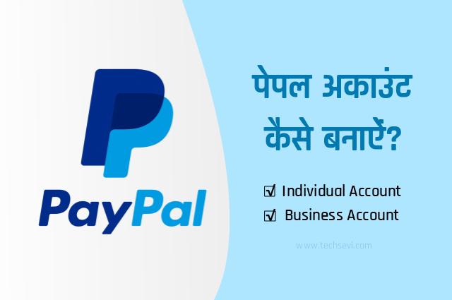 Paypal-Kya-Hai
