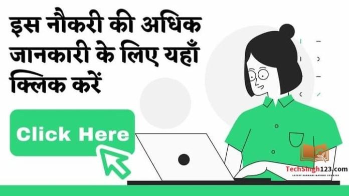 BSE Haryana Recruitment 2020 Board of School Education Haryana