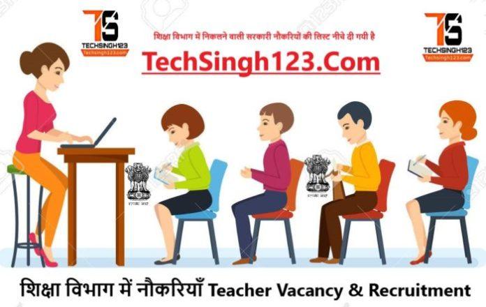 शिक्षा विभाग में नौकरियाँ Teacher Vacancy & Recruitment