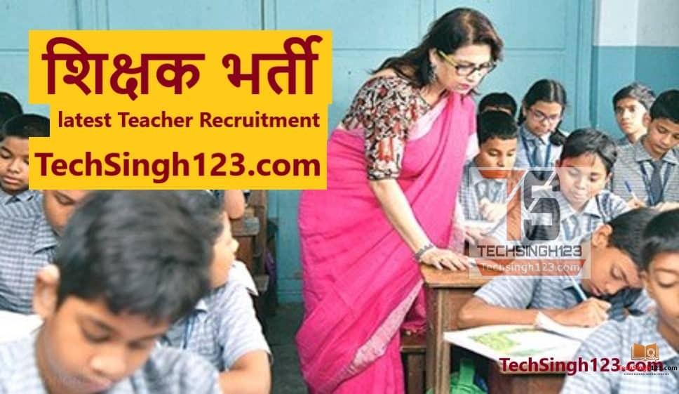 APS Lucknow Recruitment 2020-2021 आर्मी पब्लिक स्कूल भर्ती