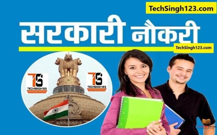 BPSC Recruitment 2020-2021 बिहार लोक सेवा आयोग Teaching Jobs