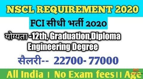 NSCL Recruitment 2020-2021 राष्ट्रीय बीज निगम लिमिटेड भर्ती