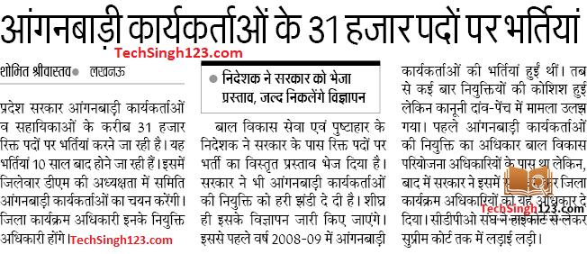 Anganwadi Vacancy Latest News in hindi
