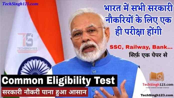 Common Eligibility Test (CET) क्या है