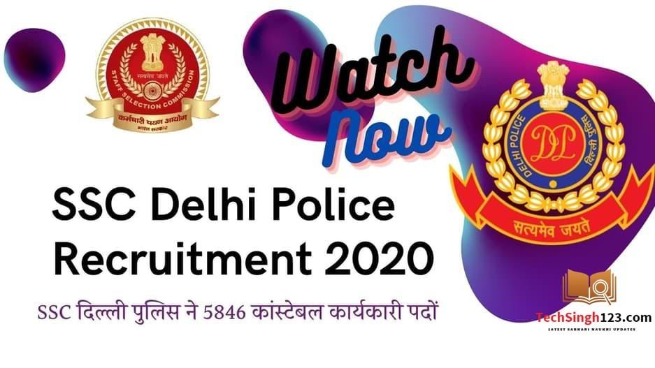 SSC GD Constable Recruitment 2020 कर्मचारी चयन आयोग कांस्टेबल भर्ती