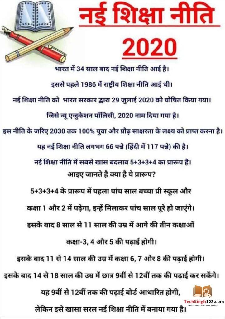 New National Education Policy 2020 PDF नई शिक्षा नीति इन हिंदी