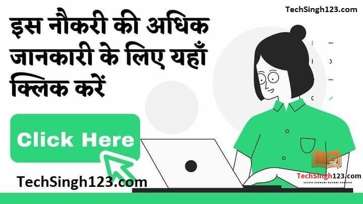 NHM Rajasthan Recruitment राष्ट्रीय स्वास्थ्य मिशन राजस्थान भर्ती