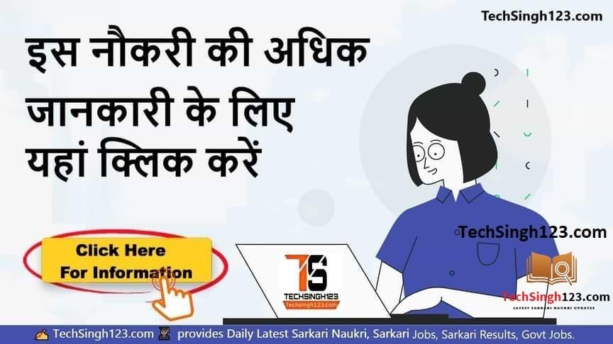 NIT Uttarakhand Recruitment 2020 राष्ट्रीय प्रौद्योगिकी संस्थान उत्तराखंड