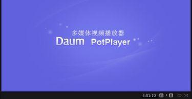 Daum PotPlayer Keyboard Shortcut or Hotkeys