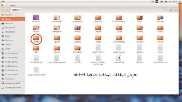 لإظهار الملفات المخفية في نظام ubuntu