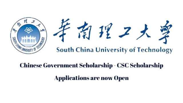 South China University of Technology CSC Scholarship 2021