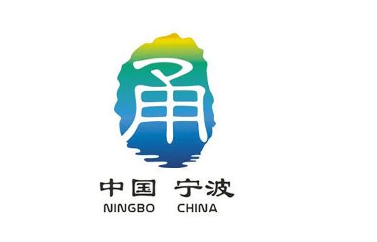 """宁波国家高新(新材料科技城)""""高新精英资本引才计划""""公告"""