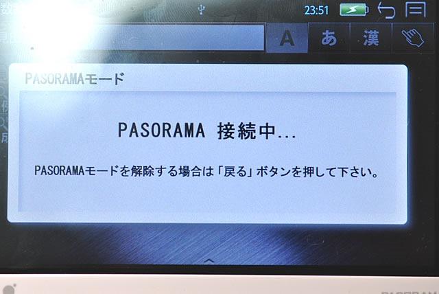 DF-X8001-pasorama