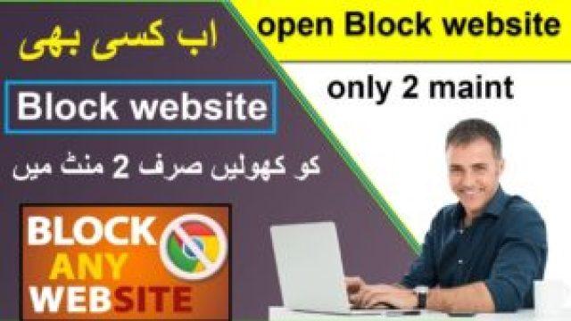 How To Use Block Website In Pakistan 2019+2020 in Urdu/English