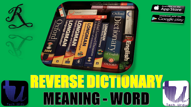 REVERSE DICTIONARY - SEARCH WORDS FROM MEANING | REVERSE DICTIONARY FOR ANDROID AND IOS [Urdu/Hindi] 1