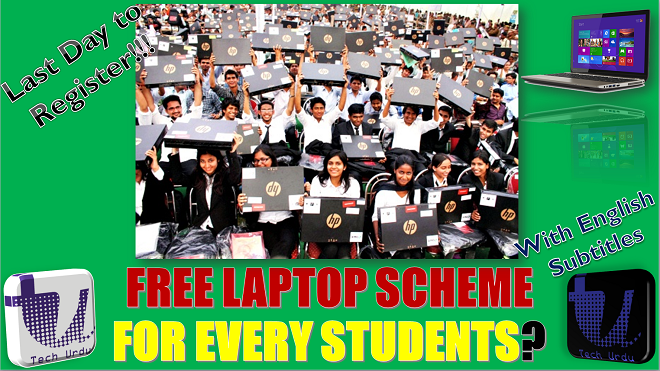 FREE LAPTOP SCHEME FOR EVERY STUDENT?? FREE LAPTOP SCHEME FOR STUDENTS WHATSAPP MESSAGE [Urdu/Hindi] 1