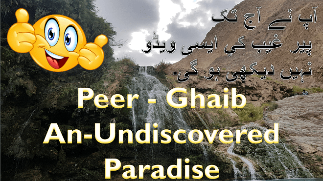 Peer Ghaib Bolan - A Never-Seen Before Video? | Majestic Pakistan 1