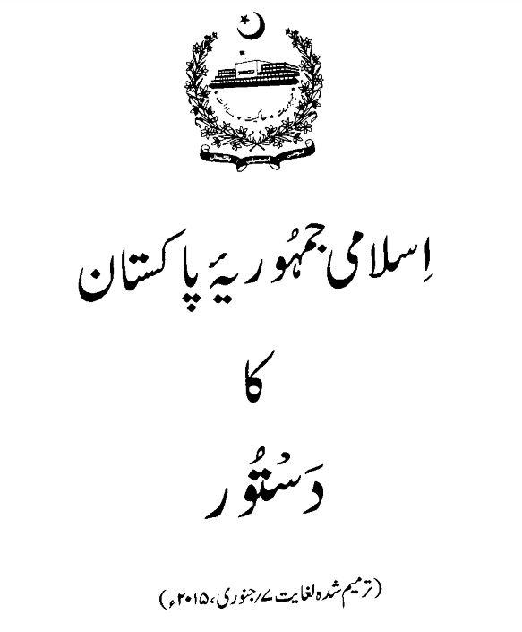 Constitution of Pakistan (Urdu) پاکستان کا آئیںن