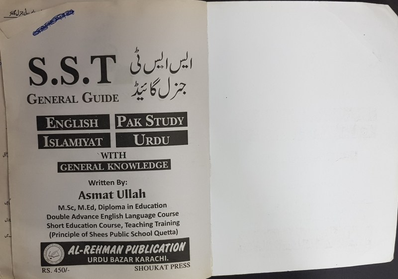 S.S.T General Guide (Complete Book) English, Pakistan Studies, Islamiat, Urdu, General Knowledge - Tech Urdu