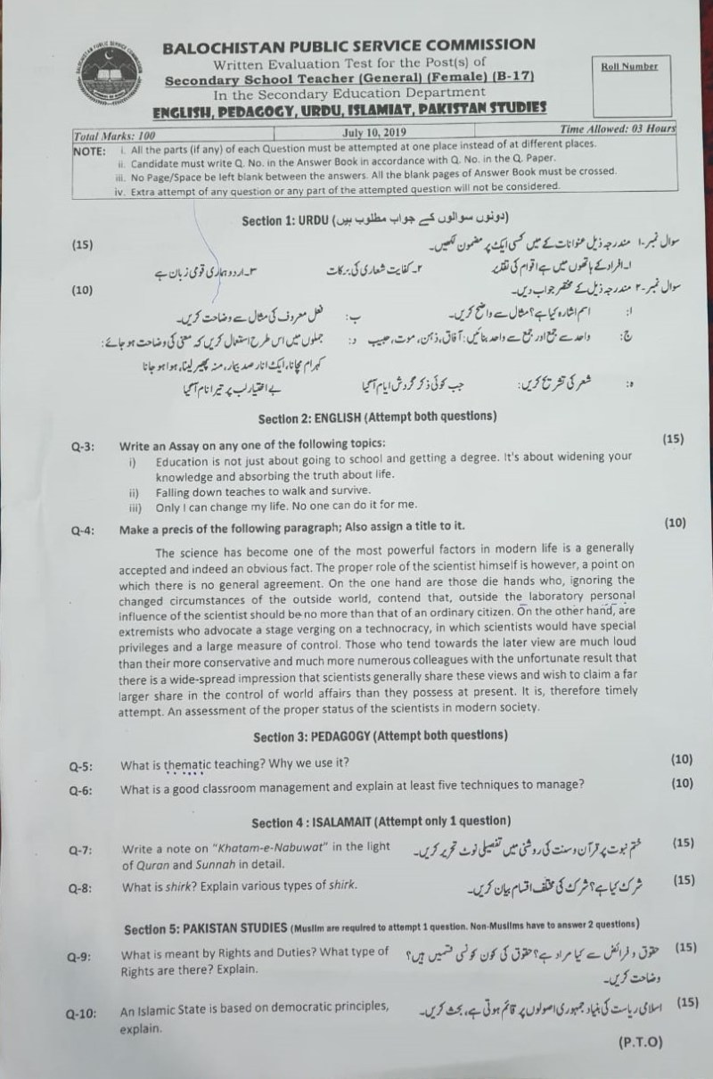 S.S.T General Papers (2019) - BPSC - techurdu.net