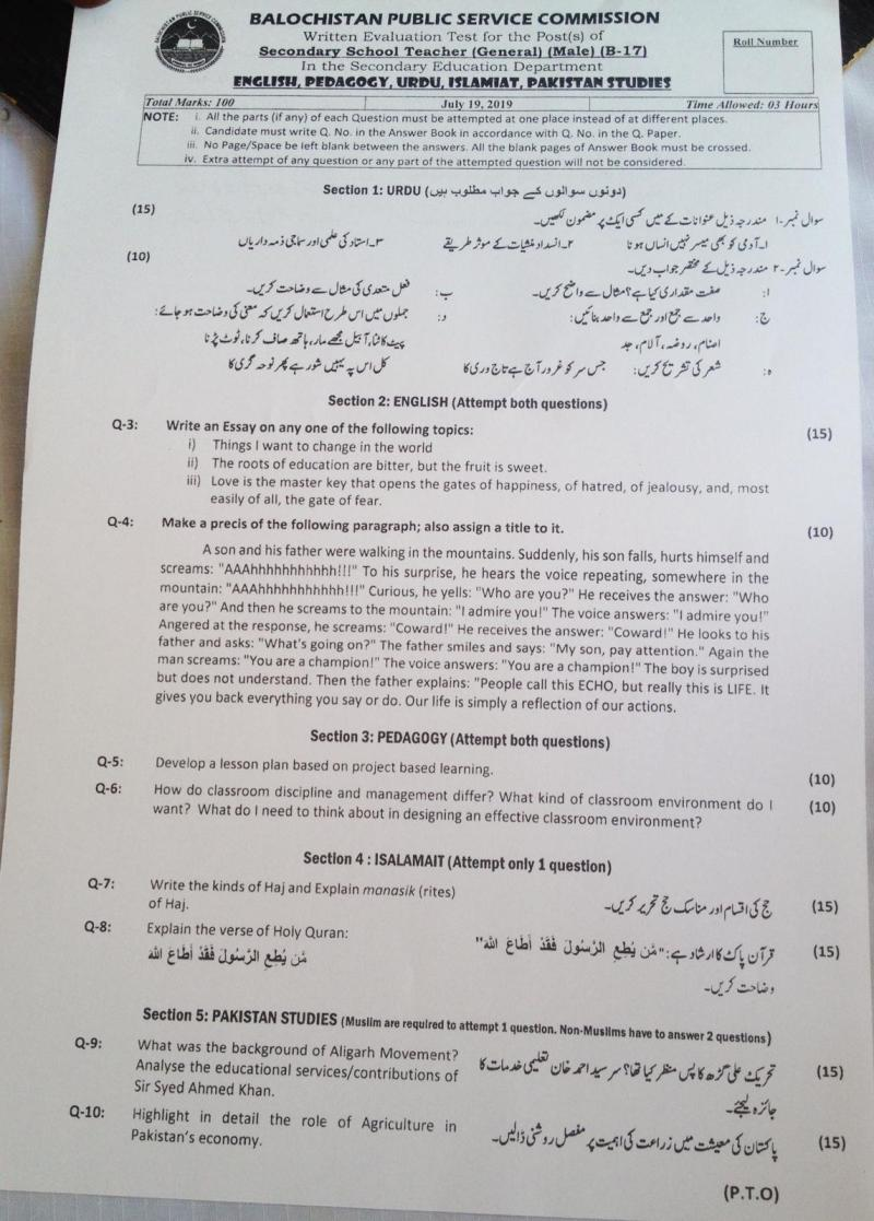 S.S.T General Papers (2019) - techurdu.net
