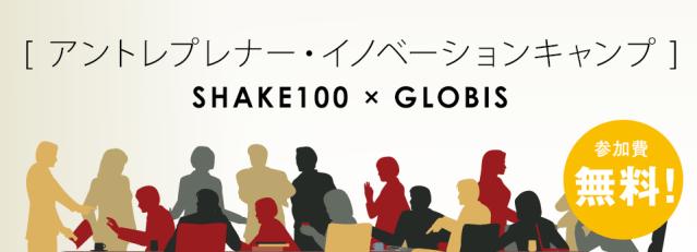 サイバーエージェントが社会人向けに起業家育成講座、アントレプレナー・イノベーションキャンプは8月スタート 【@maskin】
