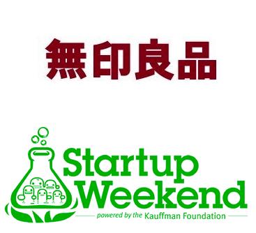 「無印良品」 x Startup Weekend 7月5日にスタート 【@maskin】