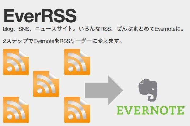EverRSS という選択 ー EverenoteをRSSリーダー化、Googleリーダーからの乗り換えも2ステップでOK 【@maskin】