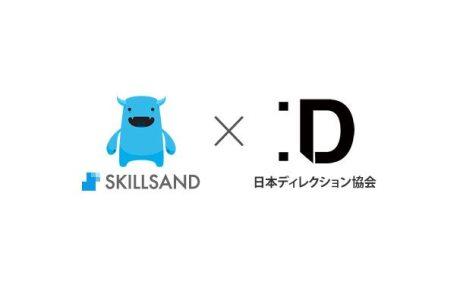 Webクリエイター向けプロフィールサービス『SKILLSAND(スキルサンド)』と日本ディレクション協会がキャリア支援分野で提携【@aco220】