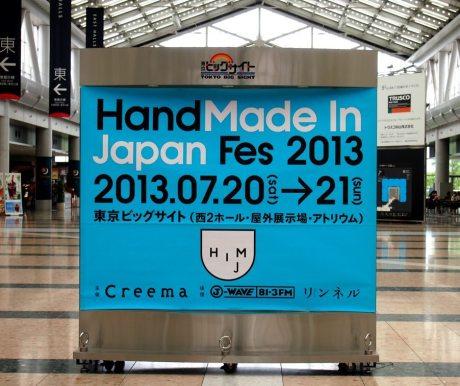 「ハンドメイドインジャパンフェス2013」(7月20日〜21日)初日イベントレポート【@otozureproject】
