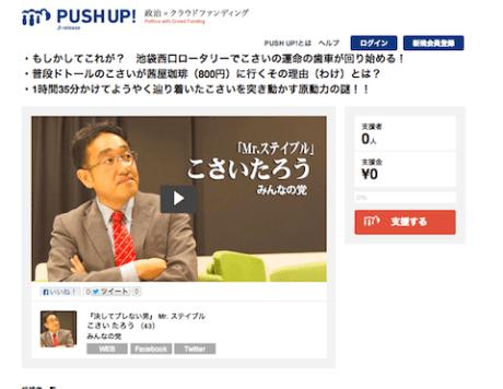 政策ではなく政治家自身の人柄を伝える政治クラウドファンディングサイト『PUSH UP!』@dicek_8