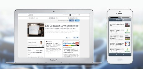 Gunosyが50万ユーザー突破、2か月で2倍超に 【増田 @maskin】