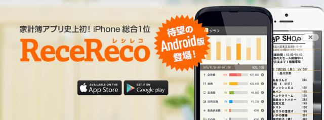 115万ダウンロード突破の家計簿アプリ 「ReceReco(レシレコ)」、 遂にAndroid版アプリ提供開始   【@maskin】