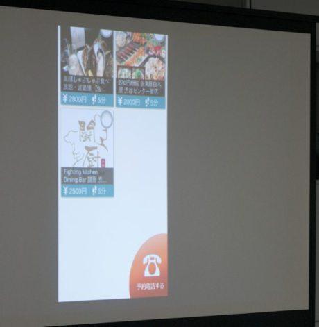 ライバルは「1Click飲み」、学生向け合宿開発イベント「Mashup Camp」優勝チーム 【@maskin】