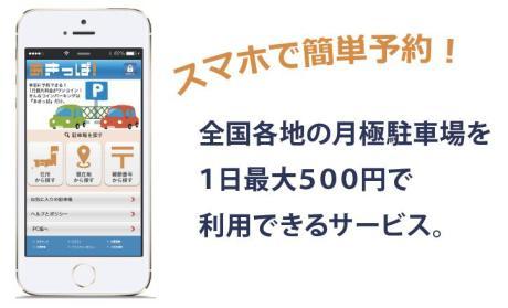 「AKIPPA(あきっぱ)」月極駐車場を使った、オンラインコインパーキング