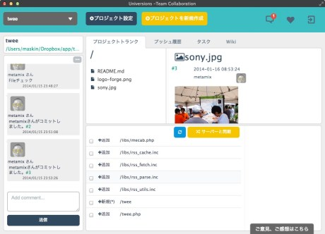 日本発、ウェブ制作現場向けバージョン管理サービス「Universions」オープンβ版登場  【@maskin】