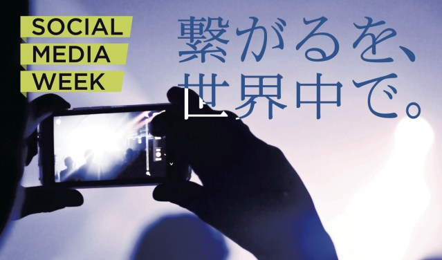 Social Media Week 東京 2014 開催! テーマは「The Future of Now」【@maskin】 #smw14 #smwtok