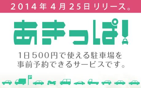1日500円で事前予約できるコインパーキング「あきっぱ!」3万台以上の駐車場を確保 @osak_in