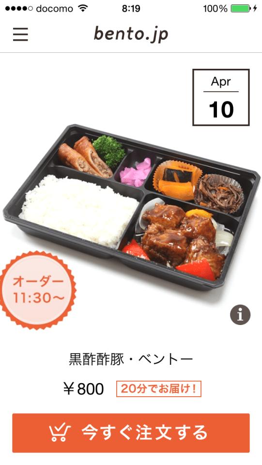 Bento.jp、日替わり弁当を20分でお届け  4/11まで在庫限り無料  【@maskin】
